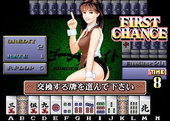 Mahjong Gorgeous Night