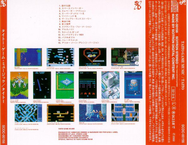 Taito Music Collection